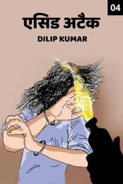 Acid Attack - 4 by dilip kumar in Hindi