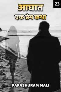 आघात - एक प्रेम कथा - 23
