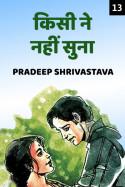 किसी ने नहीं सुना - 13 बुक Pradeep Shrivastava द्वारा प्रकाशित हिंदी में