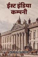 ईस्ट इंडिया कम्पनी बुक PANKAJ SUBEER द्वारा प्रकाशित हिंदी में