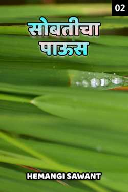 Athavanitalya kathaa - 2 by Hemangi Sawant in Marathi