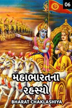 MAHABHARAT NA RAHSHYO - 6 by bharat chaklashiya in Gujarati