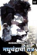मधुचंद्राची रात्र - 2 मराठीत Kushal Mishale