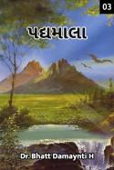 Dr.Bhatt Damaynti H. દ્વારા પદ્યમાલા- ભાગ-3 ગુજરાતીમાં