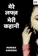 मेरे लफ्ज़ मेरी कहानी - 3 बुक Monika kakodia द्वारा प्रकाशित हिंदी में