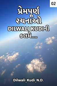 પ્રેમપૂર્ણ રચનાઓ ૨ - Dilwali Kudi ની કલમે.....