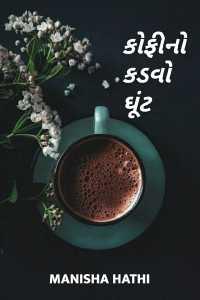 કોફીનો કડવો ઘૂંટ