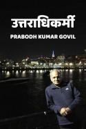 उत्तराधिकर्मी बुक Prabodh Kumar Govil द्वारा प्रकाशित हिंदी में