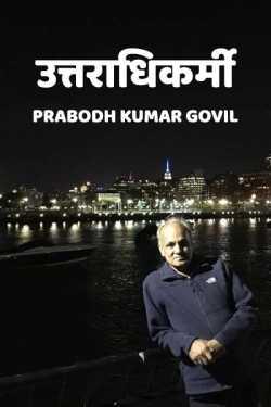 uttaradhikarmi by Prabodh Kumar Govil in Hindi