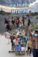 कब मिलेगा आवास बुक जगदीप सिंह मान दीप द्वारा प्रकाशित हिंदी में