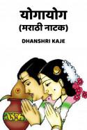 योगायोग (मराठी नाटक) मराठीत Dhanshri Kaje
