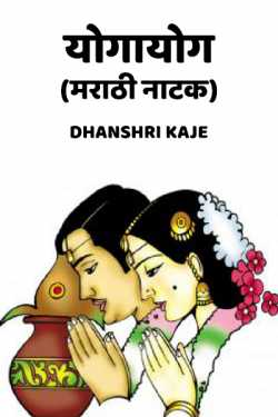 yogayog(marathi natak) by Dhanshri Kaje in Marathi