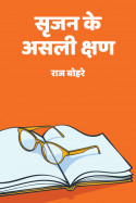 सृजन के असली क्षण-पुस्तक समीक्षा बुक राज बोहरे द्वारा प्रकाशित हिंदी में