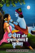 ये मेरा और तुम्हारा संवाद है कृष्ण बुक Meenakshi Dikshit द्वारा प्रकाशित हिंदी में