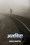 अलविदा by Anju Gupta in Hindi