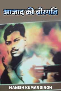 आजाद की वीरगति। बुक Manish Kumar Singh द्वारा प्रकाशित हिंदी में
