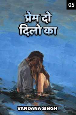 Prem do dilo ka - 5 by VANDANA SINGH in Hindi