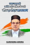 प्रखर राष्ट्रवादी क्रांतिकारी व्यक्तित्व के धनी वीर दामोदर सावरकर बुक SURENDRA ARORA द्वारा प्रकाशित हिंदी में