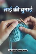 ताई की बुनाई बुक Deepak sharma द्वारा प्रकाशित हिंदी में