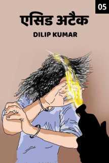 एसिड अटैक - 5 - अंतिम भाग बुक dilip kumar द्वारा प्रकाशित हिंदी में