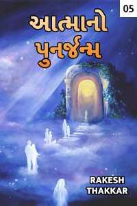 આત્માનો પુનર્જન્મ - 5 - છેલ્લો ભાગ