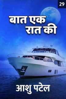 बात एक रात की - 29 बुक Aashu Patel द्वारा प्रकाशित हिंदी में