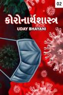 કોરોનાર્થશાસ્ત્ર – મહામારી vs આર્થિક કટોકટી by Uday Bhayani in Gujarati