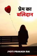 प्रेम का बलिदान बुक JYOTI PRAKASH RAI द्वारा प्रकाशित हिंदी में