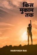 किस मुकाम तक बुक HARIYASH RAI द्वारा प्रकाशित हिंदी में