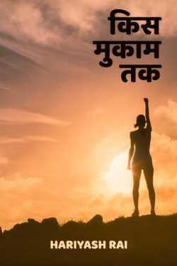 KIS MUKAM TAK by HARIYASH RAI in Hindi