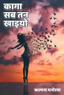 कागा सब तन खाइयो बुक कल्पना मनोरमा द्वारा प्रकाशित हिंदी में