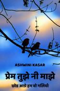प्रेम तुझे नी माझे - छोड आय़े हम वो गलियाँ by Ashwini Kasar in Marathi