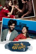 Doli thakkar વિપ્ર દ્વારા બસ ચા સુધી season- 3 ગુજરાતીમાં