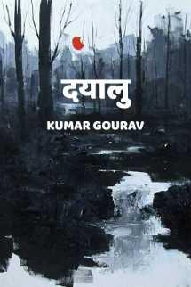 दयालु बुक Kumar Gourav द्वारा प्रकाशित हिंदी में