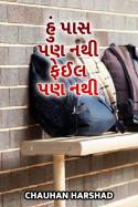 હું પાસ પણ નથી ફેઈલ પણ નથી. by Chauhan Harshad in Gujarati