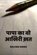 पापा का वो आखिरी ख़त बुक Kalyan Singh द्वारा प्रकाशित हिंदी में