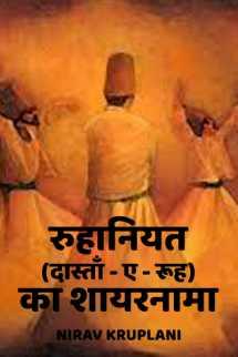 रुहानियत (दास्ताँ - ए - रूह) का शायरनामा बुक nirav kruplani द्वारा प्रकाशित हिंदी में