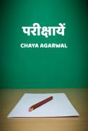 परीक्षायें बुक Chaya Agarwal द्वारा प्रकाशित हिंदी में
