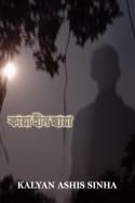 কায়া হীন ছায়া by Kalyan Ashis Sinha in Bengali}