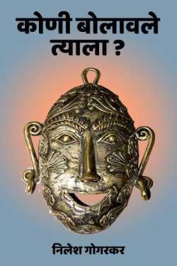Koni bolavel tyala - 1 by निलेश गोगरकर in Marathi