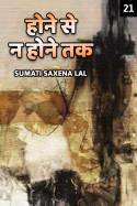 होने से न होने तक - 21 बुक Sumati Saxena Lal द्वारा प्रकाशित हिंदी में