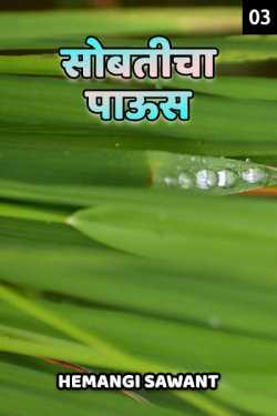 Athavanitalya kathaa - 3 by Hemangi Sawant in Marathi