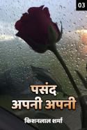 पसंद अपनी अपनी - 3 बुक किशनलाल शर्मा द्वारा प्रकाशित हिंदी में