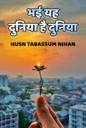 भई यह दुनिया है दुनिया बुक Husn Tabassum nihan द्वारा प्रकाशित हिंदी में