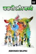 बकरी और बच्चे (भाग -०२) बुक Abhinav Bajpai द्वारा प्रकाशित हिंदी में