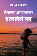 प्रेमाच्या आणाभाका - हरवलेलं पत्र मराठीत Kajal Barate