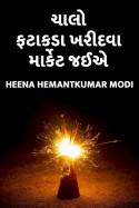 ચાલો ફટાકડા ખરીદવા માર્કેટ જઈએ... by Heena Hemantkumar Modi in Gujarati