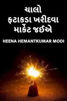 Heena Hemantkumar Modi દ્વારા ચાલો ફટાકડા ખરીદવા માર્કેટ જઈએ... ગુજરાતીમાં
