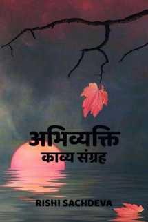 अभिव्यक्ति - काव्य संग्रह  पार्ट- 1 बुक Rishi Sachdeva द्वारा प्रकाशित हिंदी में