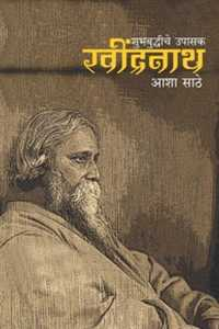 शुभ बुद्धीचे उपासक रवींद्रनाथ(पुस्तक परीक्षण)